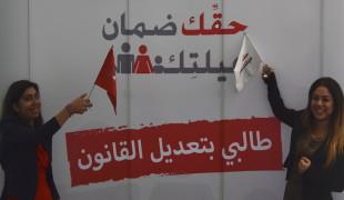 EVERYONE GAINS: PROMOTING WOMEN'S SOCIOECONOMIC EMPOWERMENT IN LEBANON